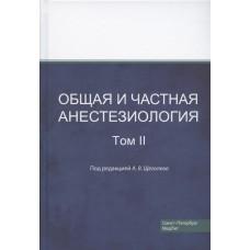 Щеголев А.В.   Общая и частная анестезиология, т. 2