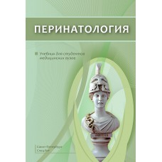 Шабалов Н.П.   Перинатология