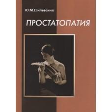 Есилевский Ю.М.   Простатопатия