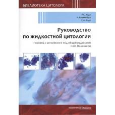 Хода Р.С.   Руководство по жидкостной цитологии