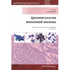 Али С.З.   Цитопатология молочной железы
