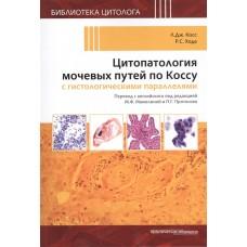 Косс Л.Дж.   Цитопатология мочевых путей по Коссу с гистологическими параллелями