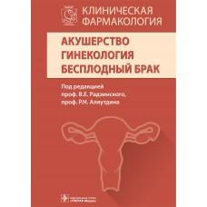 Радзинский В.Е.   Клиническая фармакология. Акушерство. Гинекология. Бесплодный брак