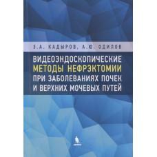 Кадыров З.А.   Видеоэндоскопические методы нефрэктомии при заболеваниях почек и верхних мочевых путей
