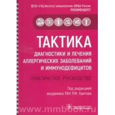 Хаитов Р.М.   Тактика диагностики и лечения аллергических заболеваний и иммунодефицитов