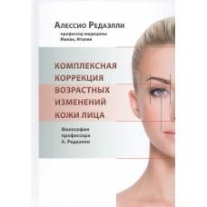 Редаэлли А.   Комплексная коррекция возрастных изменений кожи лица