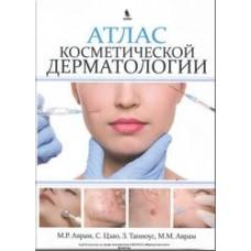 Аврам М.Р.   Атлас косметической дерматологии