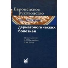 Кацамбас А.Д.   Европейское руководство по лечению дерматологических заболеваний