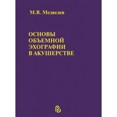 Медведев М.В.   Основы объемной эхографии в акушерстве