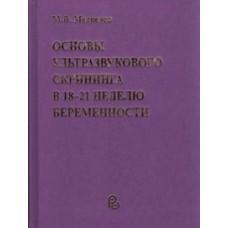 Медведев М.В.   Основы ультразвукового скрининга в 18-21 неделю беременности
