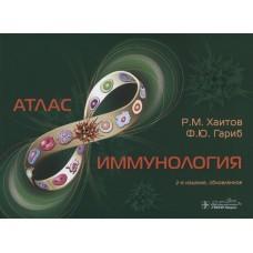 Хаитов Р.М. Гариб Ф.Ю.   Иммунология. Атлас