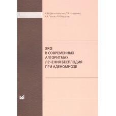 Краснопольская К.В.   ЭКО в современных алгоритмах лечения бесплодия при аденомиозе