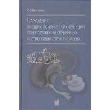 Буклина С.Б.   Нарушения высших психических функций при поражении глубинных и стволовых структур мозга