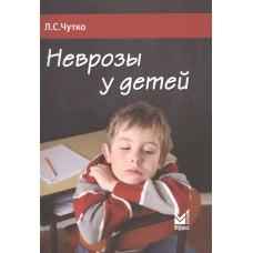 Чутко Л.С.   Неврозы у детей