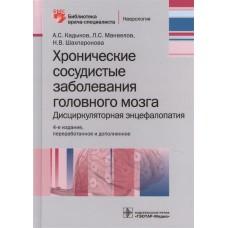 Кадыков А.С.   Хронические сосудистые заболевания головного мозга. Дисциркуляторная энцефалопатия