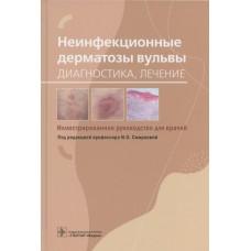 Смирнова И.О.   Неинфекционные дерматозы вульвы: диагностика, лечение