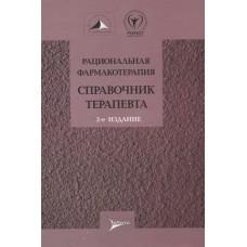 Мартынов А.И.   Рациональная фармакотерапия. Справочник терапевта