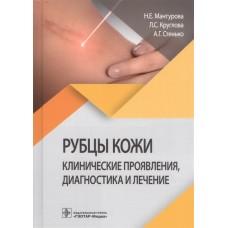 Мантурова Н.Е.   Рубцы кожи. Клинические проявления, диагностика и лечение