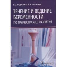 Сидорова И.С.   Течение и ведение беременности по триместрам ее развития
