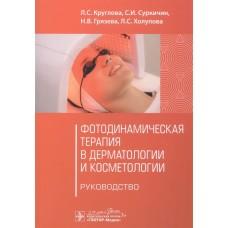 Круглова Л.С.   Фотодинамическая терапия в дерматологии и косметологии