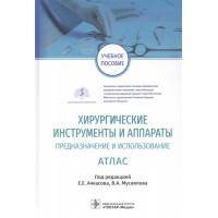 Ачкасов Е.Е.   Хирургические инструменты и аппараты