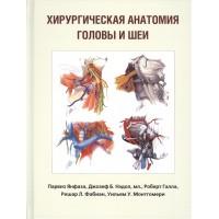 Янфаза П.   Хирургическая анатомия головы и шеи