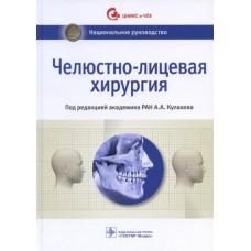 Кулаков А.А.   Челюстно-лицевая хирургия. Национальное руководство
