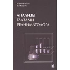 Сапичева Ю.Ю.   Анализы глазами реаниматолога (2021 г.)