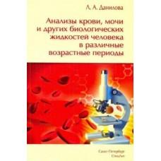 Данилова   Анализы крови, мочи и других биологических жидкости