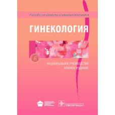 Савельев Г.М.   Гинекология. Национальное руководство. Краткое издание
