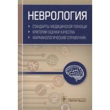 Муртазин А.И.   Неврология. Стандарты медицинской помощи