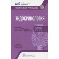 Дедов И.И.   Эндокринология. Национальное руководство. Краткое издание
