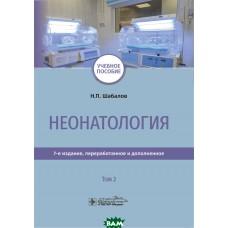 Шабалов Н.П.   Неонатология. В 2-х томах (7-е издание)