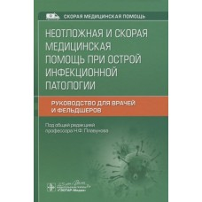 Плавунов Н.Ф.   Неотложная и скорая медицинская помощь при острой инфекционной патологии