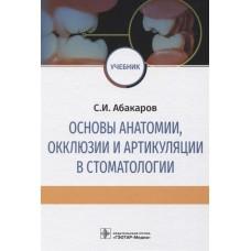 Абакаров С.И.   Основы анатомии, окклюзии и артикуляции в стоматологии