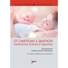 Чемоданов В.В.   От симптома к диагнозу. Клинические разборы в педиатрии. 2-е издание