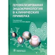 Дедов И.И.   Персонализированная эндокринология в клинических примерах