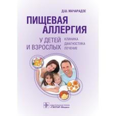 Мачарадзе Д.Ш.   Пищевая аллергия у детей и взрослых