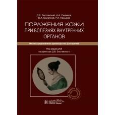 Заславский Д.В.   Поражение кожи при болезнях внутренних органов