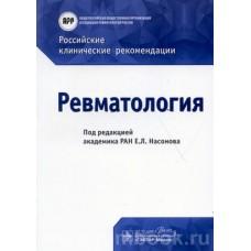 Насонов Е.Л.   Ревматология. Клинические рекомендации