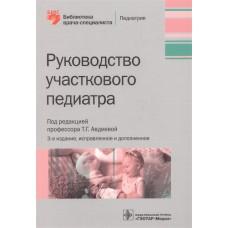 Авдеева Т.Г.   Руководство участкового педиатра