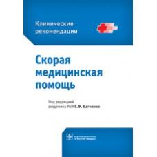 Багненко С.Ф.   Скорая медицинская помощь. Клинические рекомендации