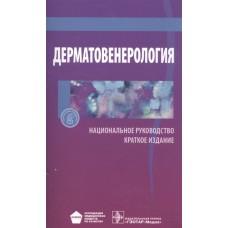 Бутов Ю.С.   Дерматовенерология. Национальное руководство. Краткое издание