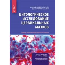 Ванденбуш К.Дж.   Цитологическое исследование цервикальных мазков