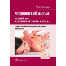 Еремушкин М.А.   Медицинский массаж