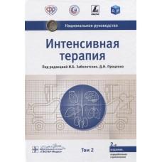 Заболоцких И.Б.   Интенсивная терапия. Национальное руководство. В 2-х томах