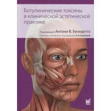 Антони В. Бенедетто   Ботулинические токсины в клинической эстетической практике