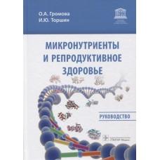Громова О.А.   Микронутриенты и репродуктивное здоровье