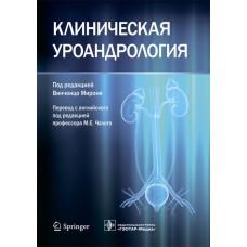 Мироне В.   Клиническая уроандрология