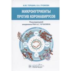 Торшин И.Ю.   Микронутриенты против коронавирусов